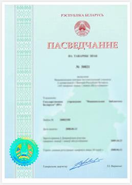 Belarus 2018